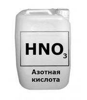 Азотная кислота (НNO3)